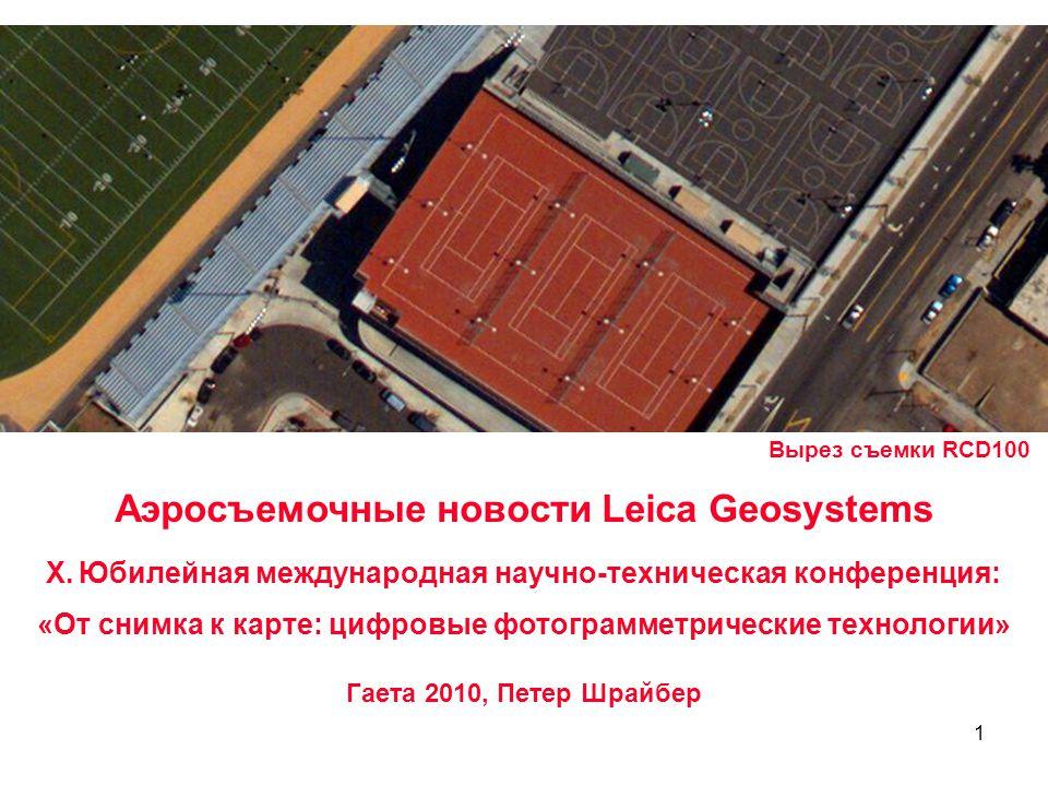 1 Вырез съемки RCD100 Аэросъемочные новости Leica Geosystems X. Юбилейная международная научно-техническая конференция: «От снимка к карте: цифровые ф