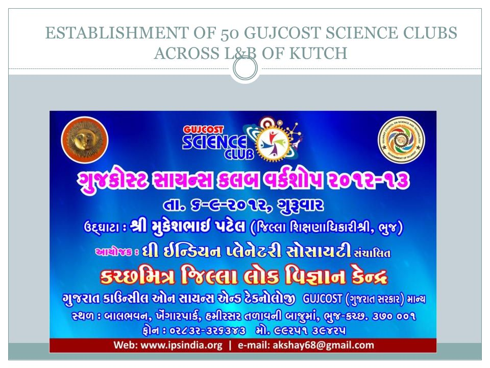 ESTABLISHMENT OF 50 GUJCOST SCIENCE CLUBS ACROSS L&B OF KUTCH