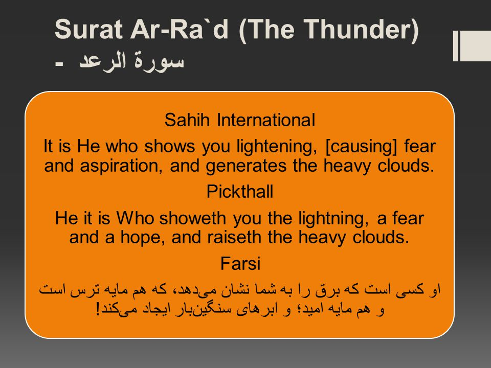 Surat Ar-Ra`d (The Thunder) - سورة الرعد Sahih International It is He who shows you lightening, [causing] fear and aspiration, and generates the heavy clouds.