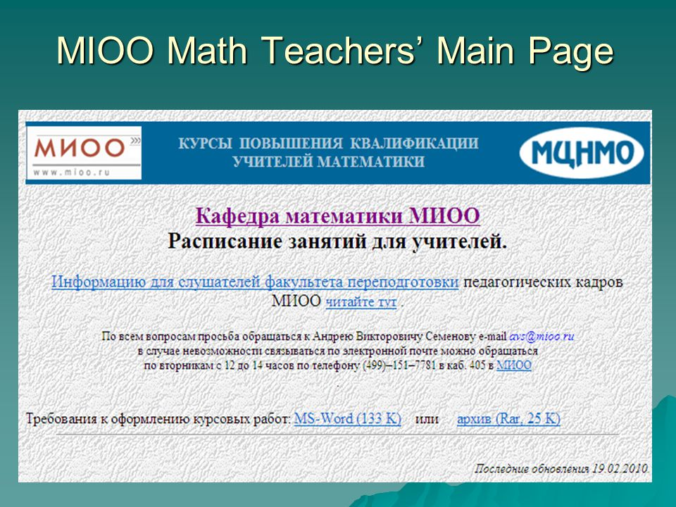 MIOO Math Teachers Main Page