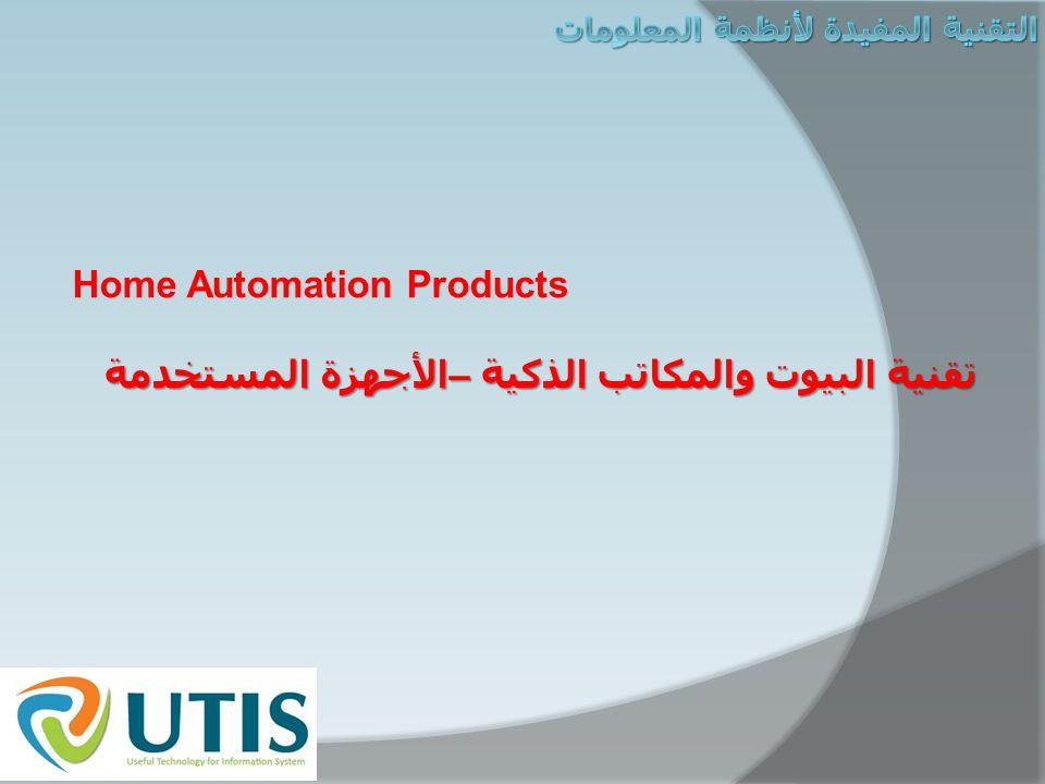 Home Automation Products تقنية البيوت والمكاتب الذكية –الأجهزة المستخدمة
