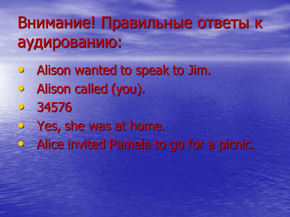 Внимание.Правильные ответы к аудированию: Alison wanted to speak to Jim.