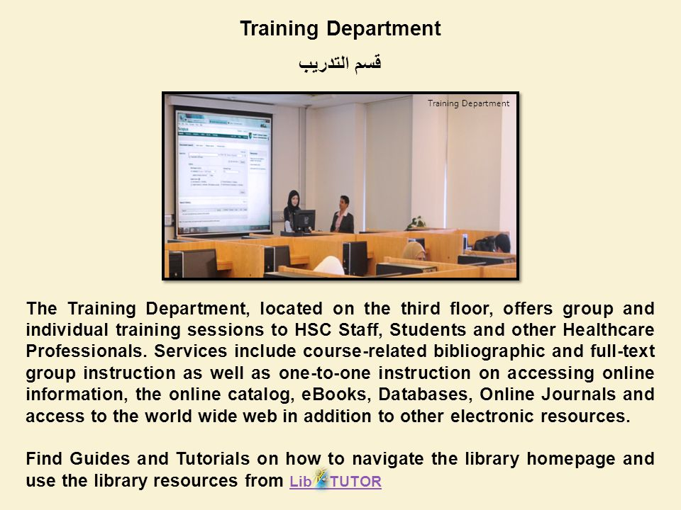 Training Department قسم التدريب The Training Department, located on the third floor, offers group and individual training sessions to HSC Staff, Students and other Healthcare Professionals.