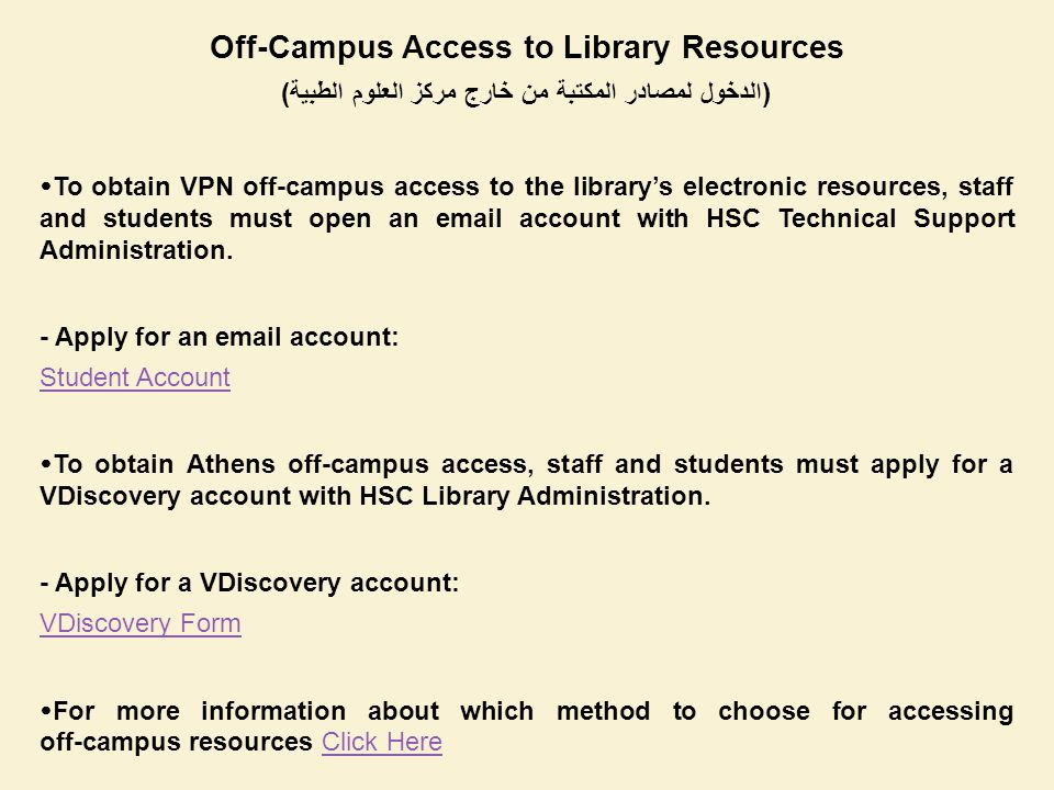 Off-Campus Access to Library Resources الدخول لمصادر المكتبة من خارج مركز العلوم الطبية) ) To obtain VPN off-campus access to the librarys electronic resources, staff and students must open an email account with HSC Technical Support Administration.