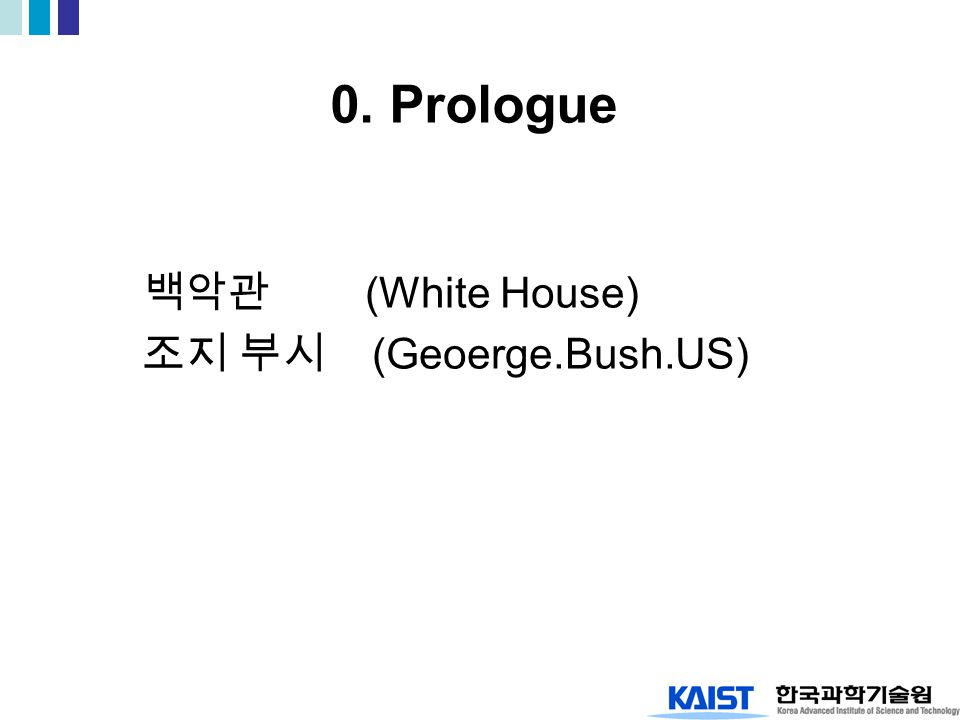 0. Prologue (White House) (Geoerge.Bush.US)