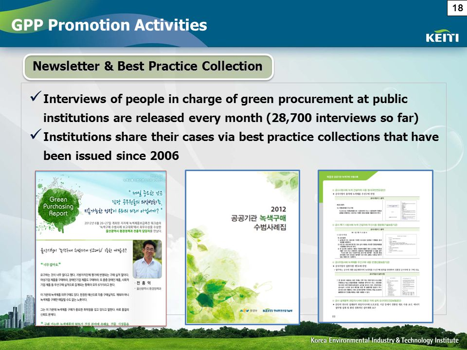 Interviews of people in charge of green procurement at public institutions are released every month (28,700 interviews so far) Institutions share their cases via best practice collections that have been issued since 2006 Newsletter & Best Practice Collection GPP Promotion Activities 18