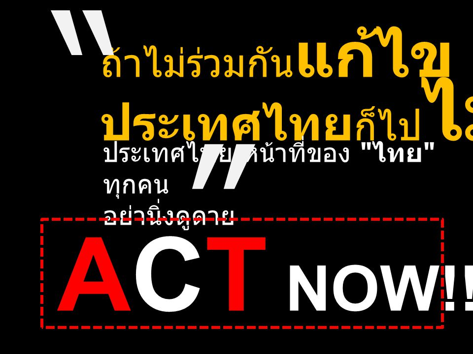 ACT NOW!!!