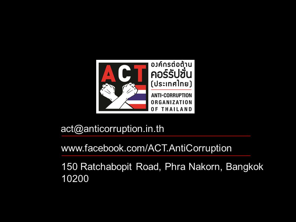 act@anticorruption.in.th www.facebook.com/ACT.AntiCorruption 150 Ratchabopit Road, Phra Nakorn, Bangkok 10200