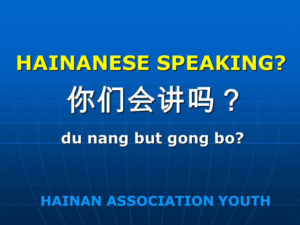 HAINANESE SPEAKING? du nang but gong bo? HAINAN ASSOCIATION YOUTH