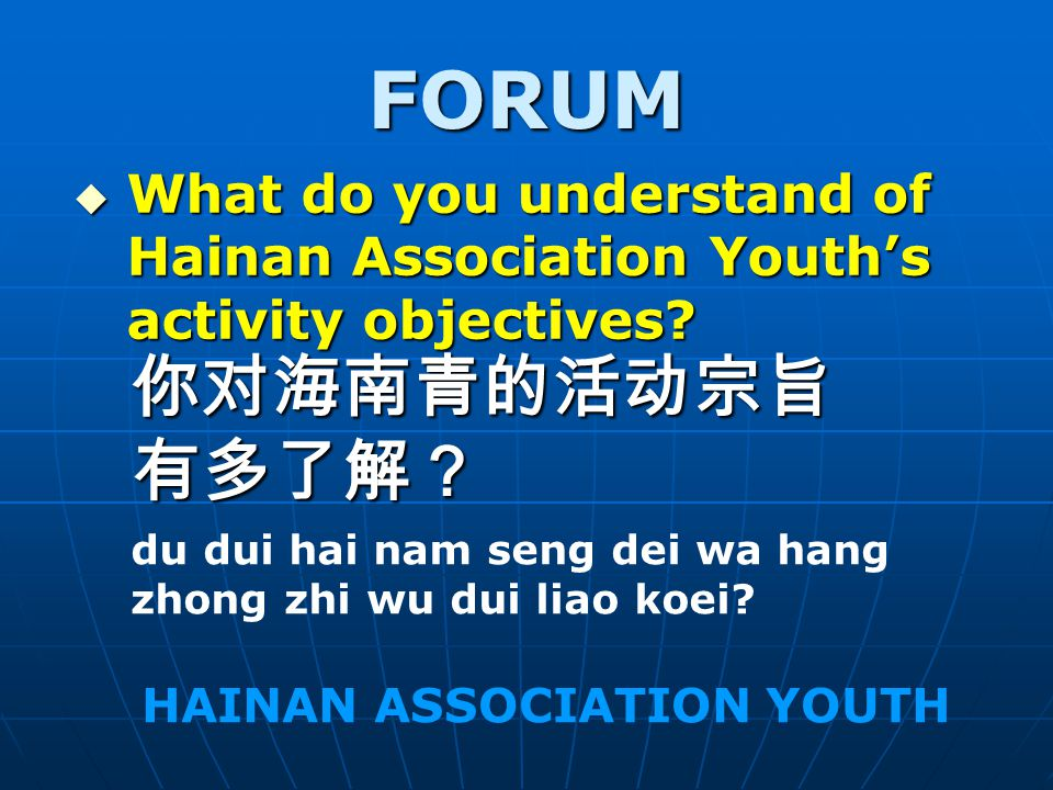FORUM What do you understand of What do you understand of Hainan Association Youths Hainan Association Youths activity objectives? activity objectives
