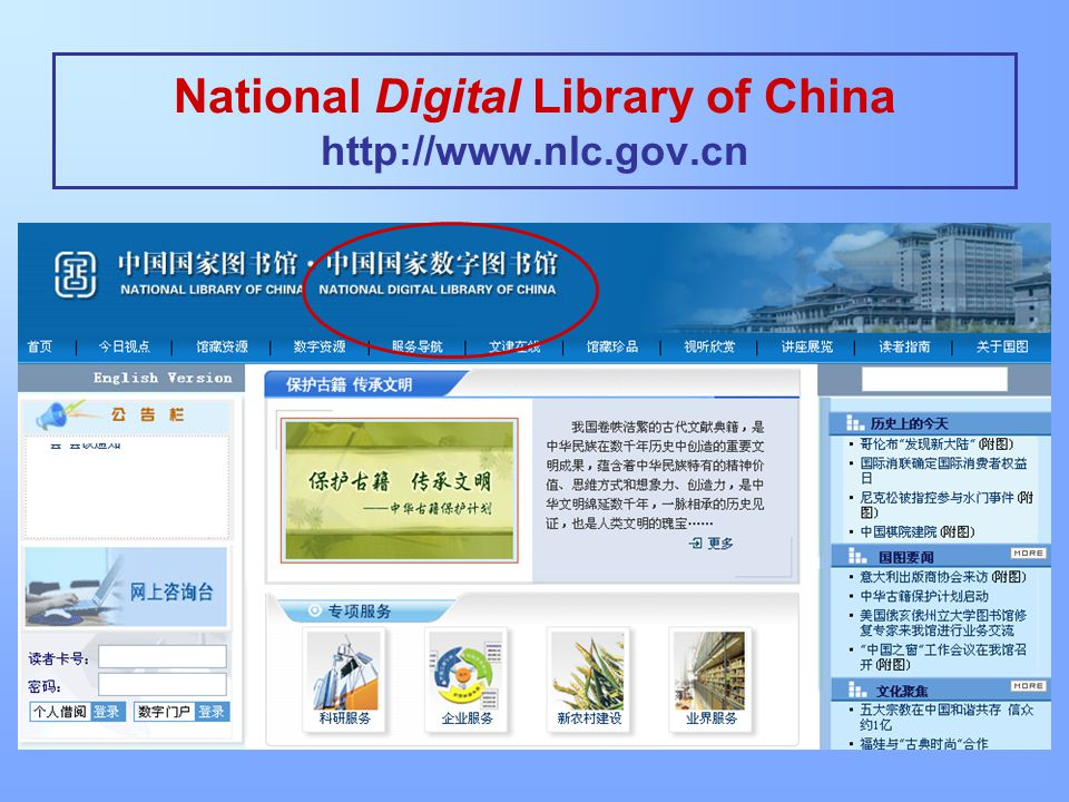 National Digital Library of China http://www.nlc.gov.cn