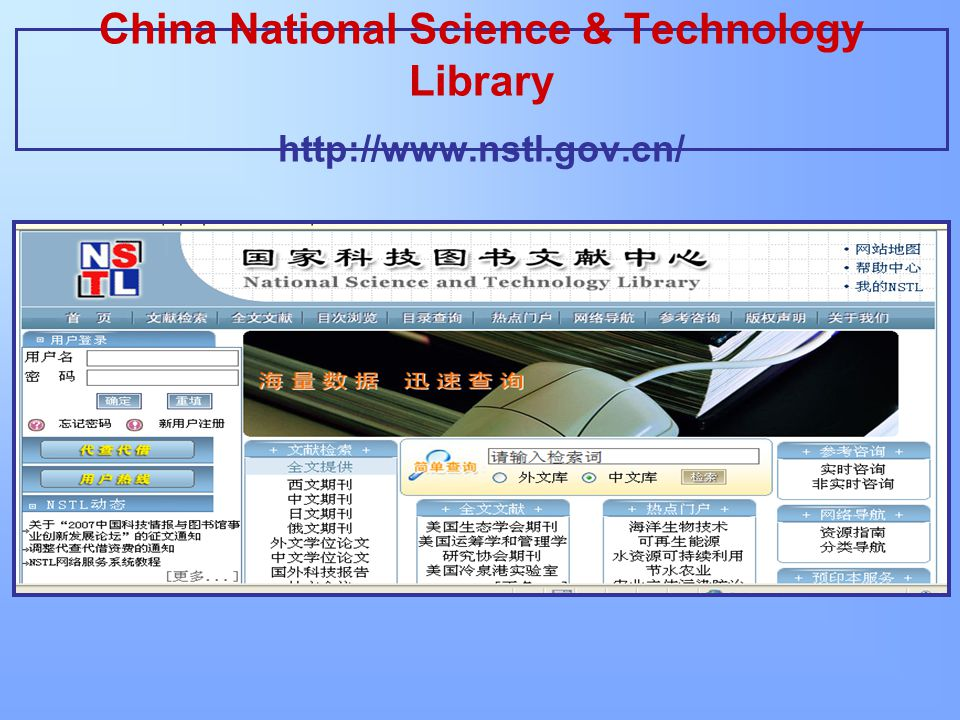 China National Science & Technology Library http://www.nstl.gov.cn/