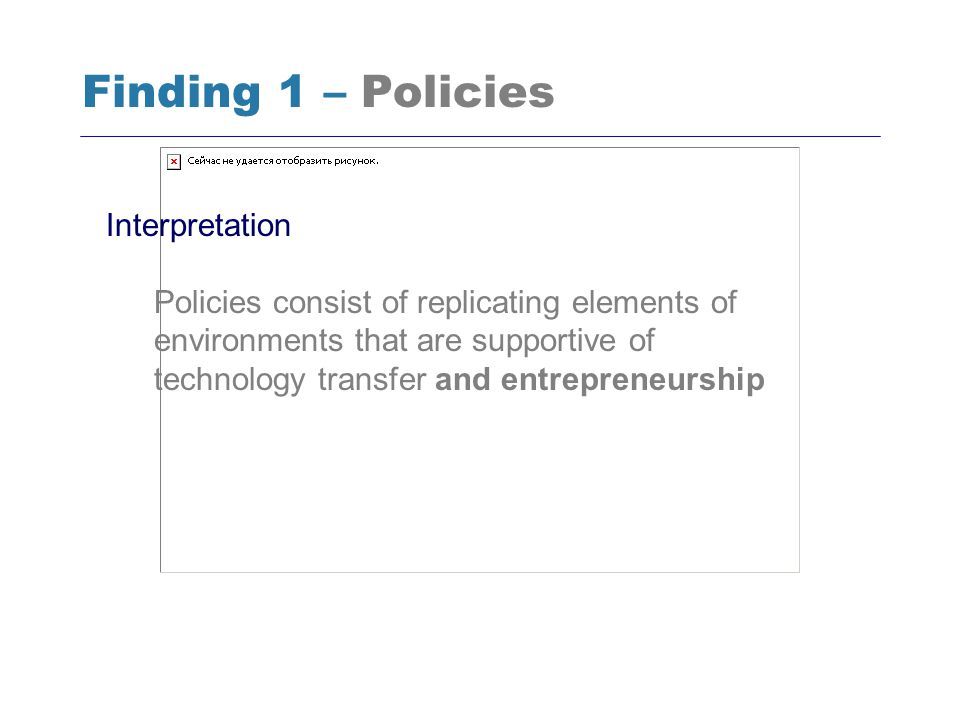 Finding 1 – Policies Interpretation Policies consist of replicating elements of environments that are supportive of technology transfer and entreprene