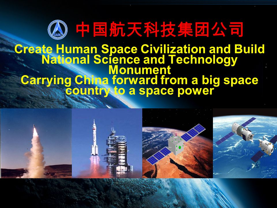 Create Human Space Civilization and Build National Science and Technology Monument Carrying China forward from a big space country to a space power