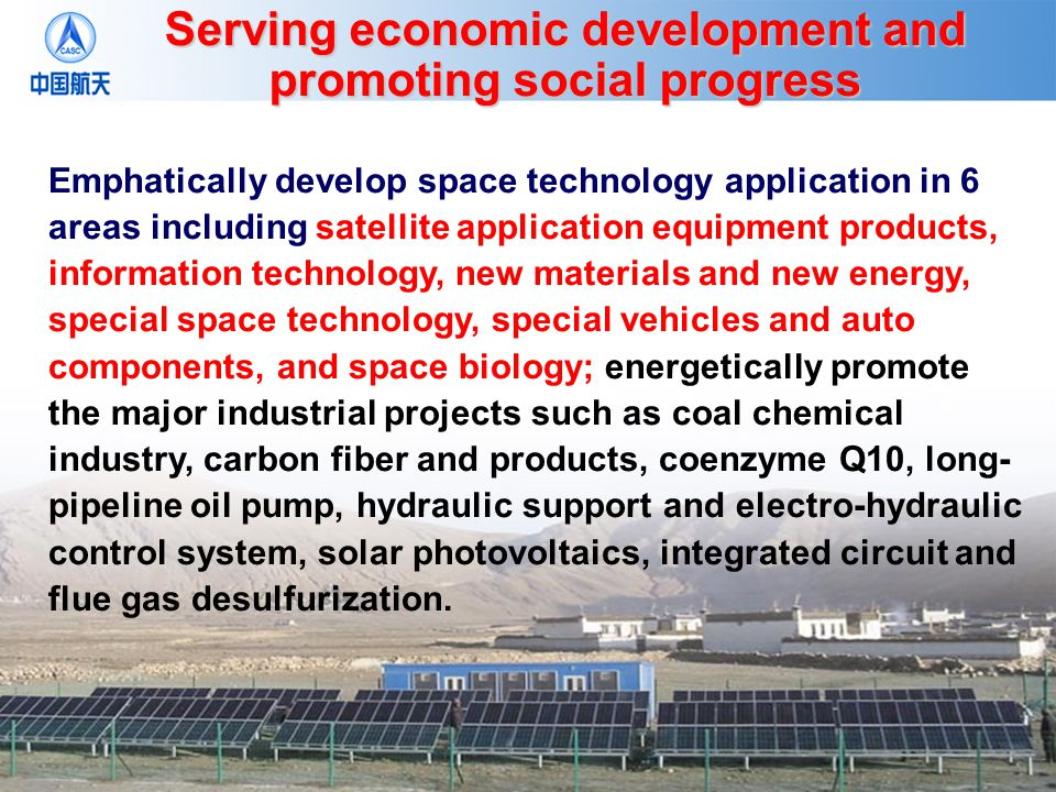 Emphatically develop space technology application in 6 areas including satellite application equipment products, information technology, new materials and new energy, special space technology, special vehicles and auto components, and space biology; energetically promote the major industrial projects such as coal chemical industry, carbon fiber and products, coenzyme Q10, long- pipeline oil pump, hydraulic support and electro-hydraulic control system, solar photovoltaics, integrated circuit and flue gas desulfurization.