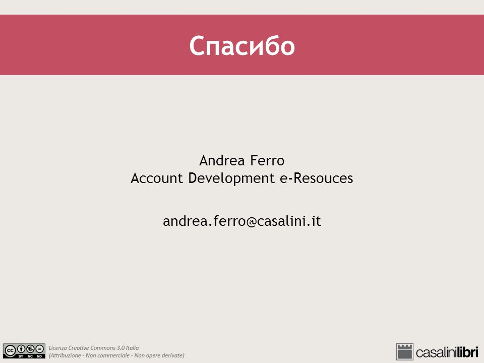 Cпасибо Andrea Ferro Account Development e-Resouces andrea.ferro@casalini.it