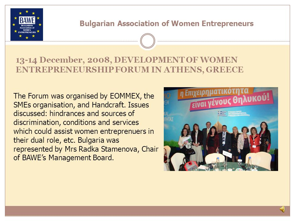 2-3 December, 2011 SECOND INTERNATIONAL FORUM ON WOMEN ENTREPRENURSHIP, Sheraton Hotel, Sofia The participants in the forum discussed the problems of women entrepreneurs in Bulgaria and around the world, the difficulties they encounter in their work.