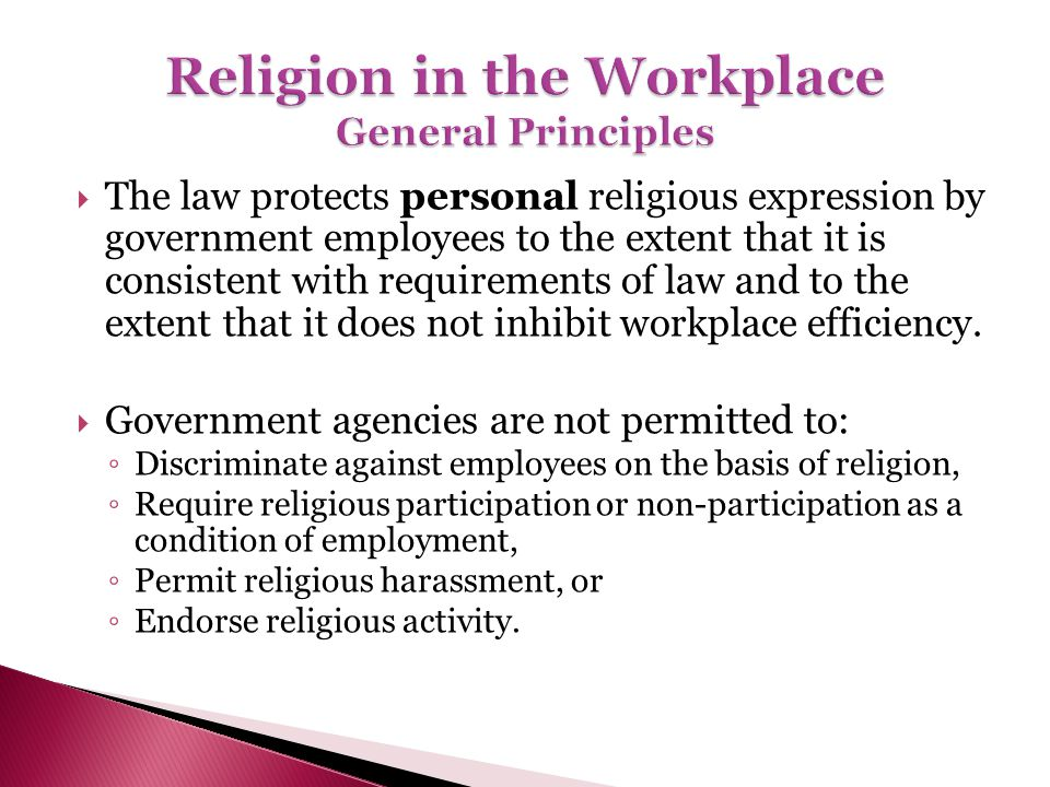 The law protects personal religious expression by government employees to the extent that it is consistent with requirements of law and to the extent
