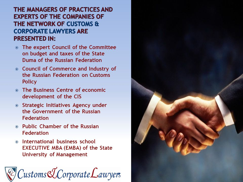 The expert Council of the Committee on budget and taxes of the State Duma of the Russian Federation Council of Commerce and Industry of the Russian Federation on Customs Policy The Business Centre of economic development of the CIS Strategic Initiatives Agency under the Government of the Russian Federation Public Chamber of the Russian Federation International business school EXECUTIVE MBA (EMBA) of the State University of Management 5