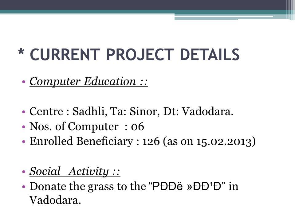 * CURRENT PROJECT DETAILS Computer Education :: Centre : Sadhli, Ta: Sinor, Dt: Vadodara.
