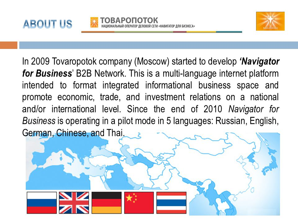 In 2009 Tovaropotok company (Moscow) started to develop Navigator for Business B2B Network.