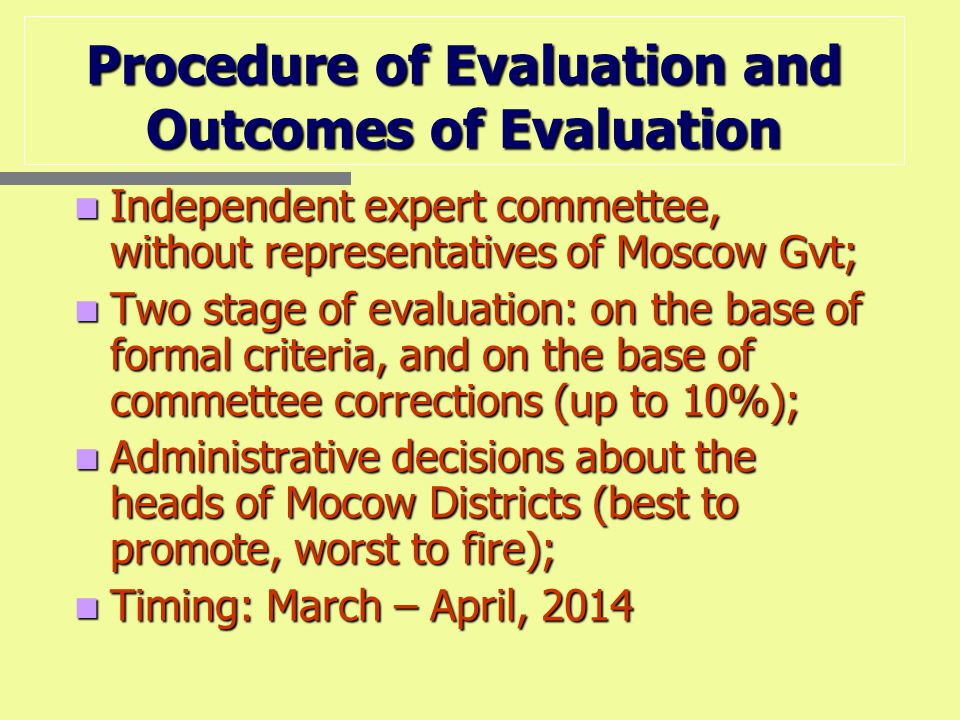 Procedure of Evaluation and Outcomes of Evaluation Independent expert commettee, without representatives of Moscow Gvt; Independent expert commettee,