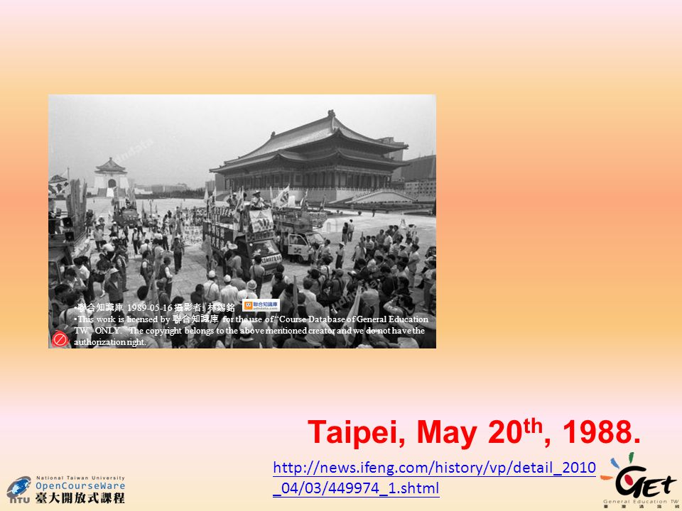Taipei, May 20 th, 1988. http://news.ifeng.com/history/vp/detail_2010 _04/03/449974_1.shtml 1989-05-16 : This work is licensed by for the use of Cours