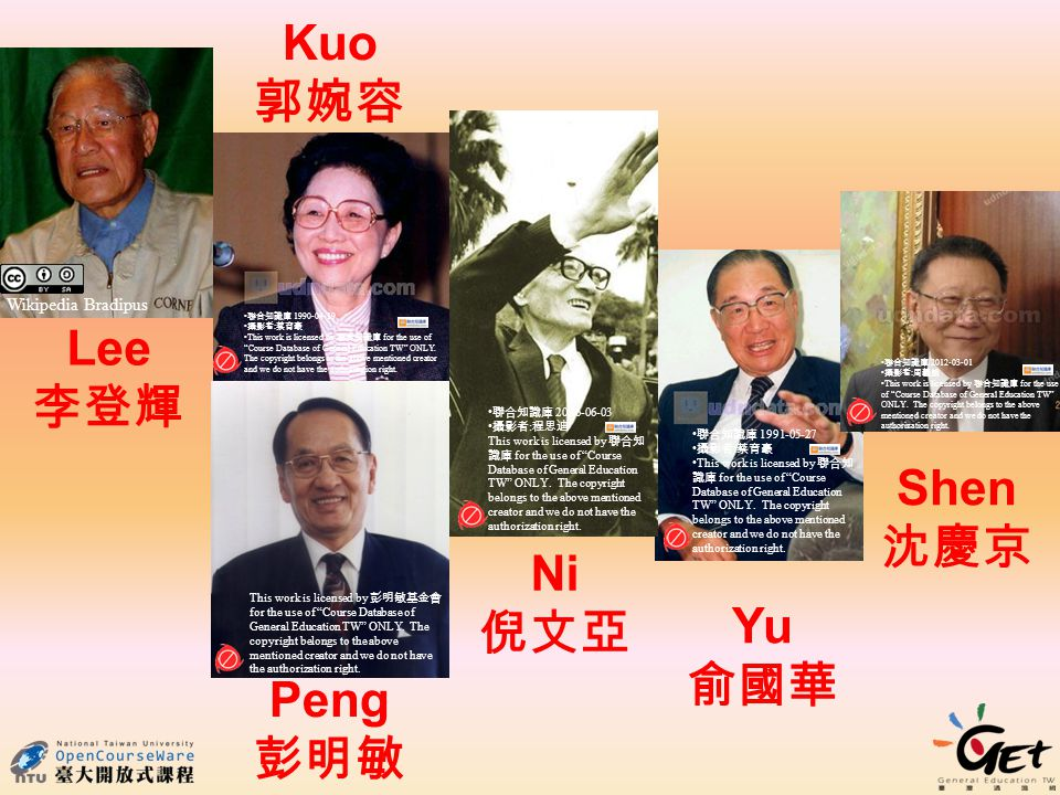 Lee Kuo Peng Ni Yu Shen Wikipedia Bradipus 2006-06-03 : This work is licensed by for the use of Course Database of General Education TW ONLY.