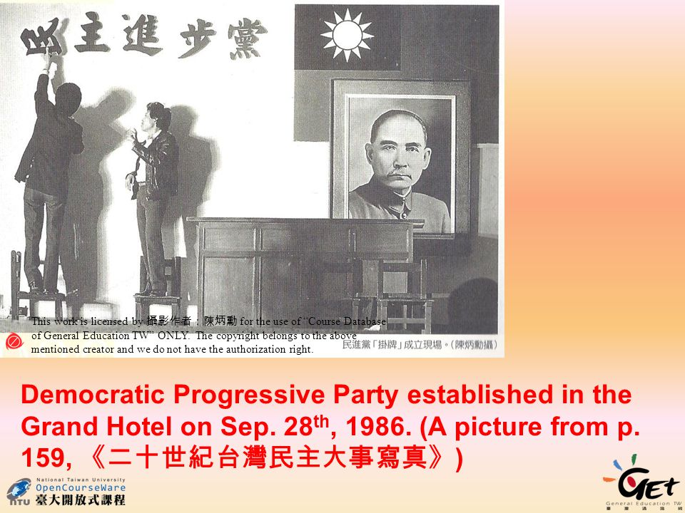 Democratic Progressive Party established in the Grand Hotel on Sep.