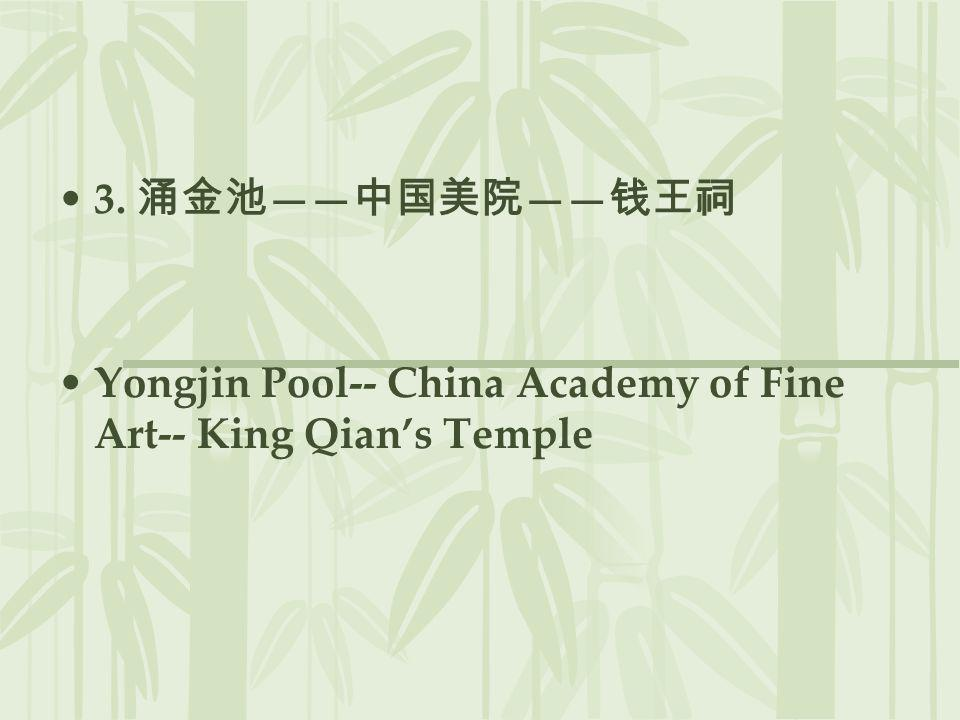 3. Yongjin Pool-- China Academy of Fine Art-- King Qians Temple