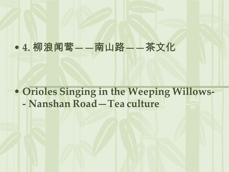 4. Orioles Singing in the Weeping Willows- - Nanshan RoadTea culture