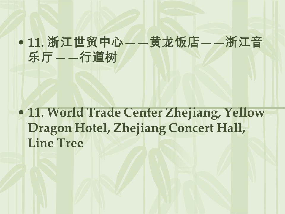 11. 11. World Trade Center Zhejiang, Yellow Dragon Hotel, Zhejiang Concert Hall, Line Tree