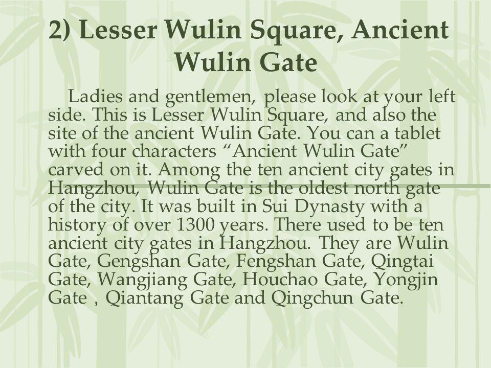 2) Lesser Wulin Square, Ancient Wulin Gate Ladies and gentlemen, please look at your left side. This is Lesser Wulin Square, and also the site of the