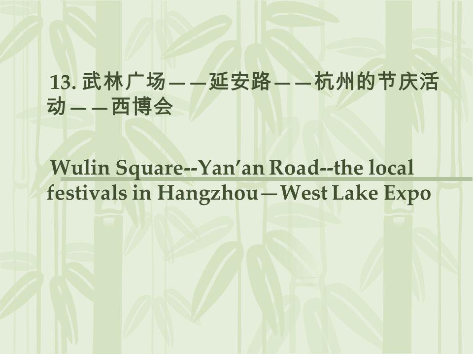 13. Wulin Square--Yanan Road--the local festivals in HangzhouWest Lake Expo