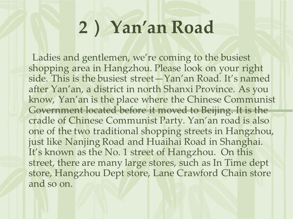 2 Yanan Road Ladies and gentlemen, were coming to the busiest shopping area in Hangzhou. Please look on your right side. This is the busiest streetYan