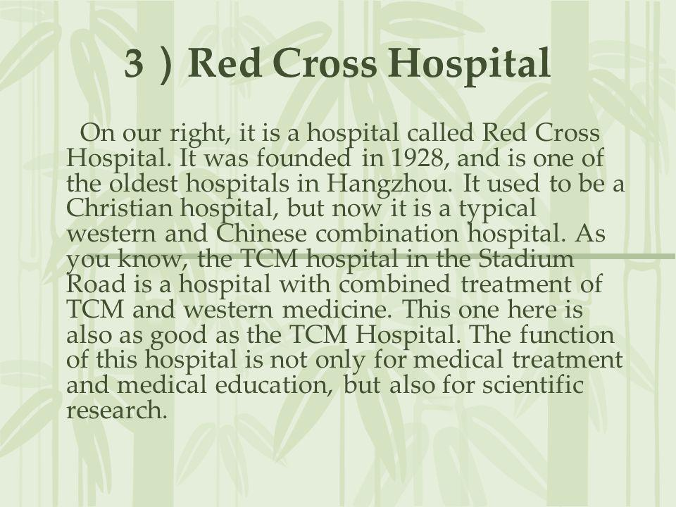 3 Red Cross Hospital On our right, it is a hospital called Red Cross Hospital. It was founded in 1928, and is one of the oldest hospitals in Hangzhou.