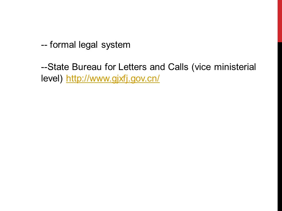 -- formal legal system --State Bureau for Letters and Calls (vice ministerial level) http://www.gjxfj.gov.cn/http://www.gjxfj.gov.cn/