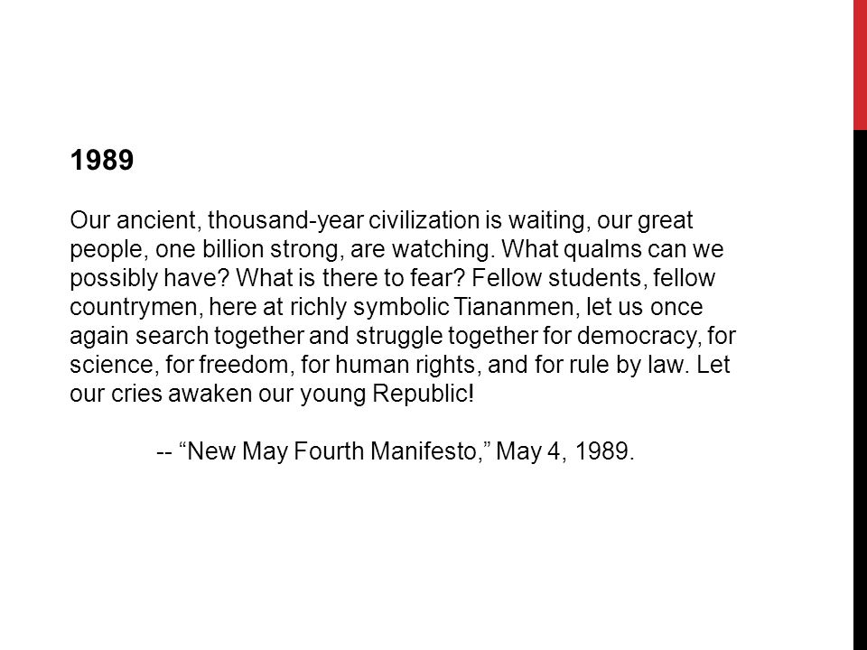 1989 Our ancient, thousand-year civilization is waiting, our great people, one billion strong, are watching.