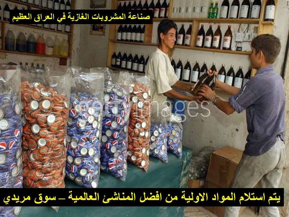 يتم استلام المواد الاولية من افضل المناشئ العالمية – سوق مريدي صناعة المشروبات الغازية في العراق العظيم