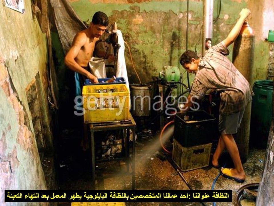 النظافة عنواننا :احد عمالنا المتخصصين بالنظافة البايلوجية يطهر المعمل بعد انتهاء التعبئة