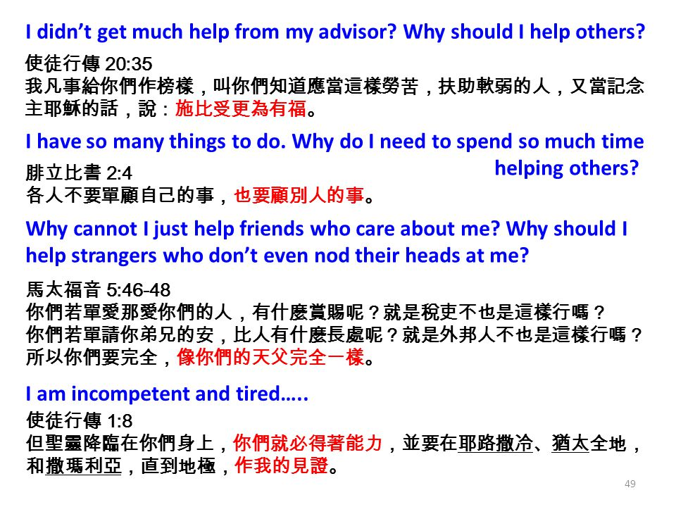 49 I didnt get much help from my advisor.Why should I help others.