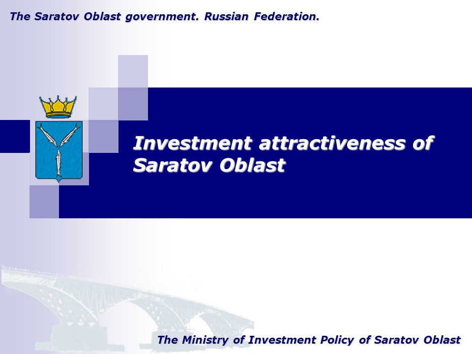 The Saratov Oblast government. Russian Federation. The Ministry of Investment Policy of Saratov Oblast Investment attractiveness of Saratov Oblast