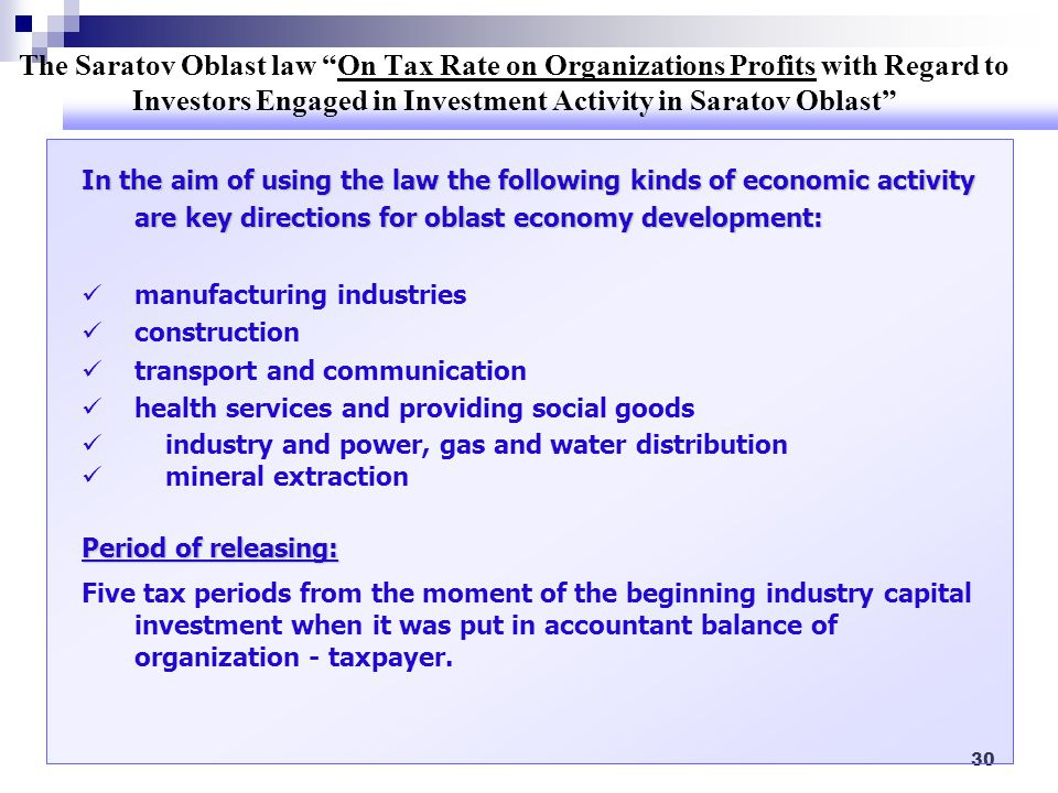 30 In the aim of using the law the following kinds of economic activity are key directions for oblast economy development: manufacturing industries co