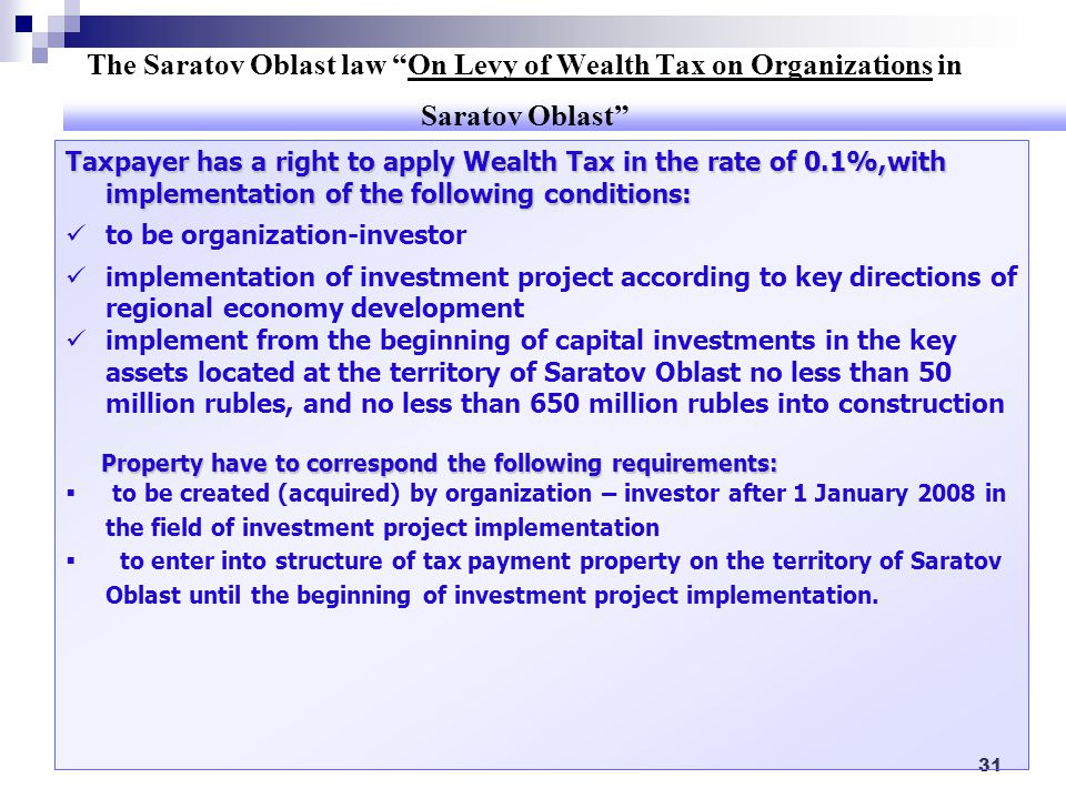 31 Taxpayer has a right to apply Wealth Tax in the rate of 0.1%,with implementation of the following conditions: to be organization-investor implement