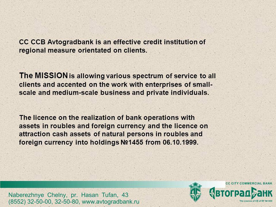 Avtogradbank was found on the base of the State Bank appeared in Naberezhnye Chelny in 1924.