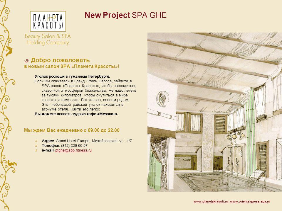www.planetakrasoti.ru | www.orientexpress-spa.ru New Project SPA GHE Добро пожаловать в новый салон SPA «Планета Красоты»! Уголок роскоши в туманном П