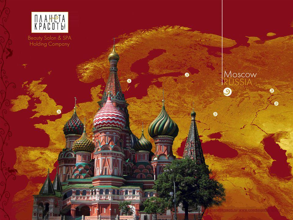 www.planetakrasoti.ru | www.orientexpress-spa.ru