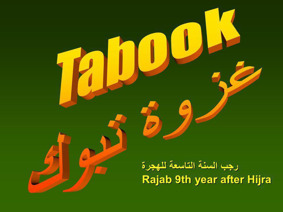رجب السنة التاسعة للهجرة Rajab 9th year after Hijra