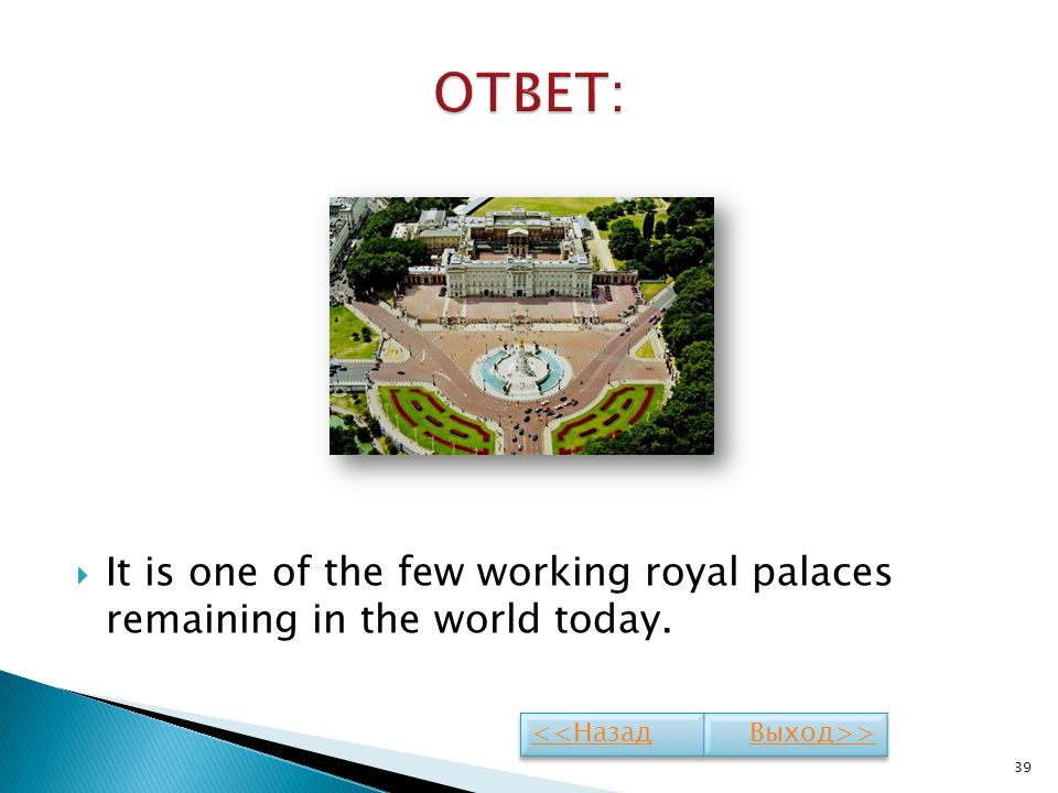 It is one of the few working royal palaces remaining in the world today. 39