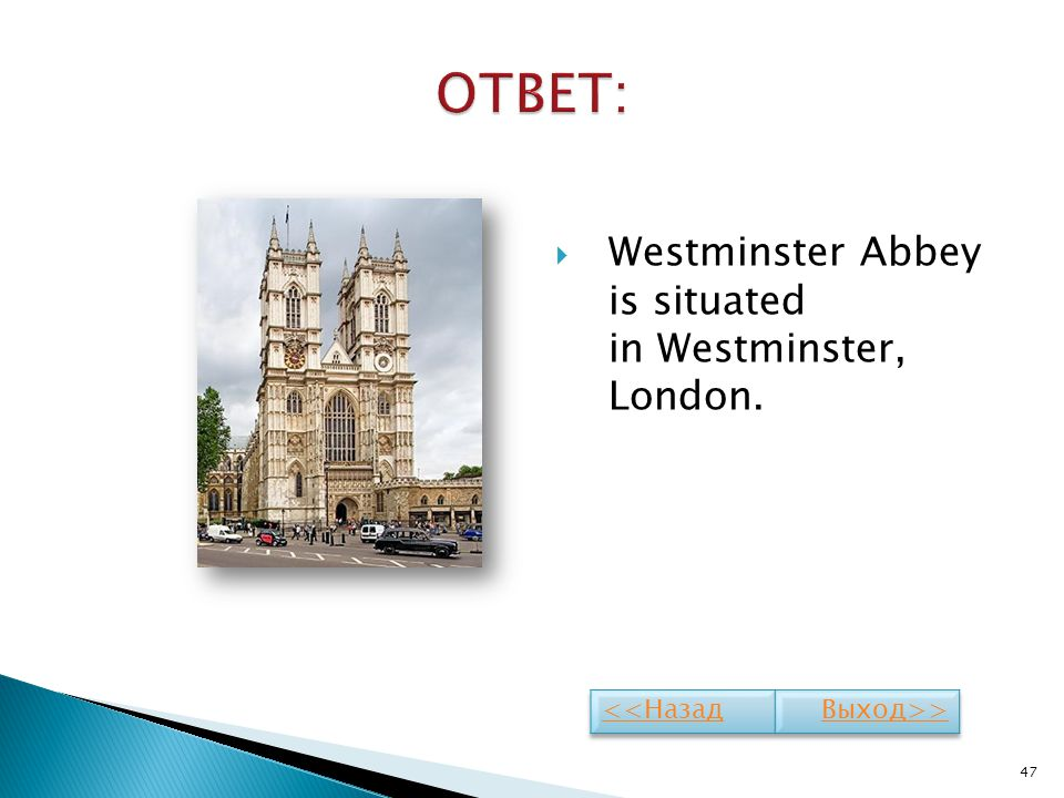 Westminster Abbey is situated in Westminster, London. 47